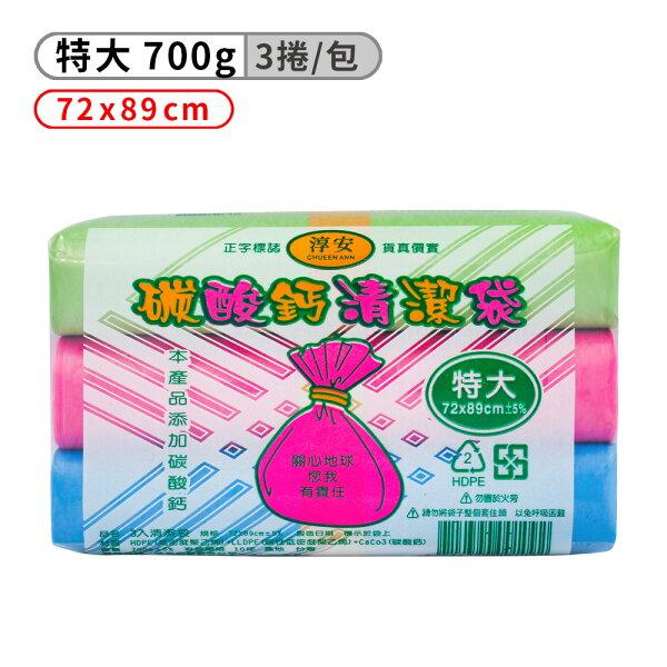 淳安碳酸鈣清潔袋 - 特大(3入)(72*89cm)