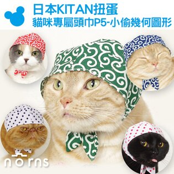 NORNS【日本KITAN扭蛋 貓咪專屬頭巾P5-小偷幾何圖形】貓泥棒 頭套 貓星人 寵物裝飾 奇譚轉蛋