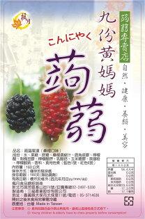 【九份黃媽媽】高纖蒟蒻片~桑椹口味  (160g)