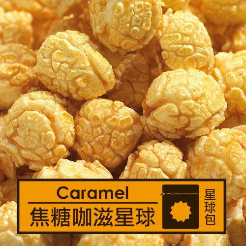 星球工坊 爆米花 - 焦糖咖滋 120g 星球包 排隊美食爆米花 球型爆米花