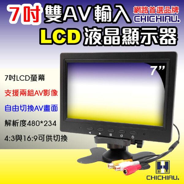 【CHICHIAU】雙AV 7吋LCD螢幕顯示器(支援雙AV端子輸入)