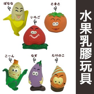 【Co.S】可愛蔬果造型乳膠玩具.6款