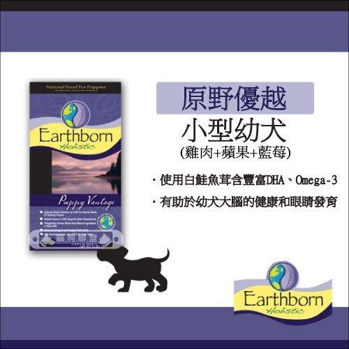 送150 +貓狗樂園+ 原野優越Earthborn Holistic【小型幼犬。28磅】3520元 0