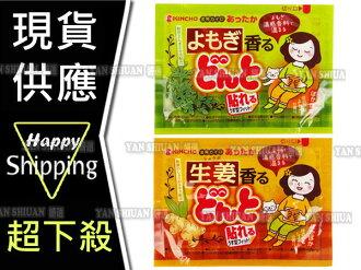 【姍伶】日本金鳥KINCHO 腹部專用溫熱貼 x 1片  (生薑/艾草 2款供選)