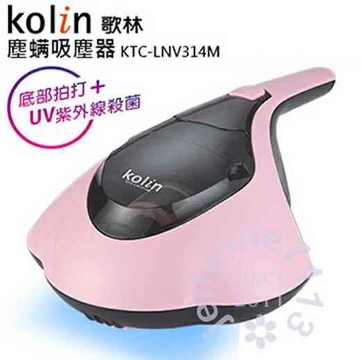 【Kolin歌林】塵螨吸塵器(KTC-LNV314M)/ 紫外線及同步拍打功能