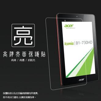 亮面螢幕保護貼   Acer Iconia One 7 B1-730 HD    平板保護貼