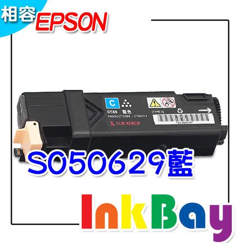 EPSON S050629相容高容量碳粉匣(藍色) 【適用】ACULASER C2900/CX29