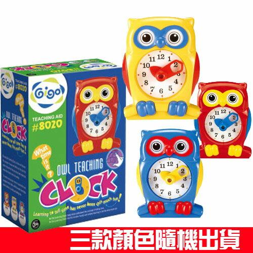 【智高 GIGO】貓頭鷹教學鐘(顏色隨機) #8020 ( 智高系列單筆消費滿千元,再送積木接合器or積木筆 )
