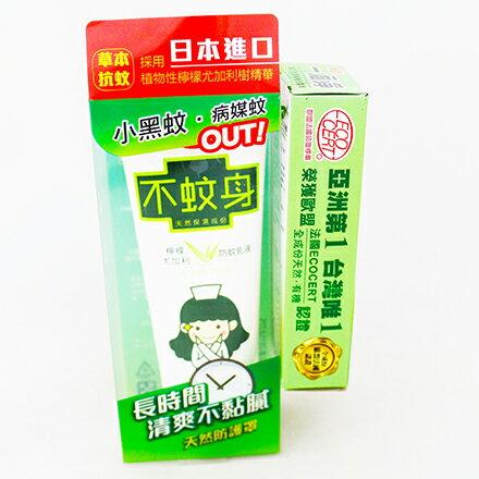 [敵富朗超市]興家安速不蚊身檸檬尤加利防蚊乳液(附一滴淨90ml) 0