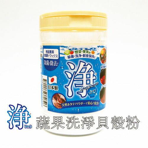 淨 蔬果洗淨貝殼粉 100g (1入)  免運費 日本原裝進口 ◤apmLife生活雜貨◢