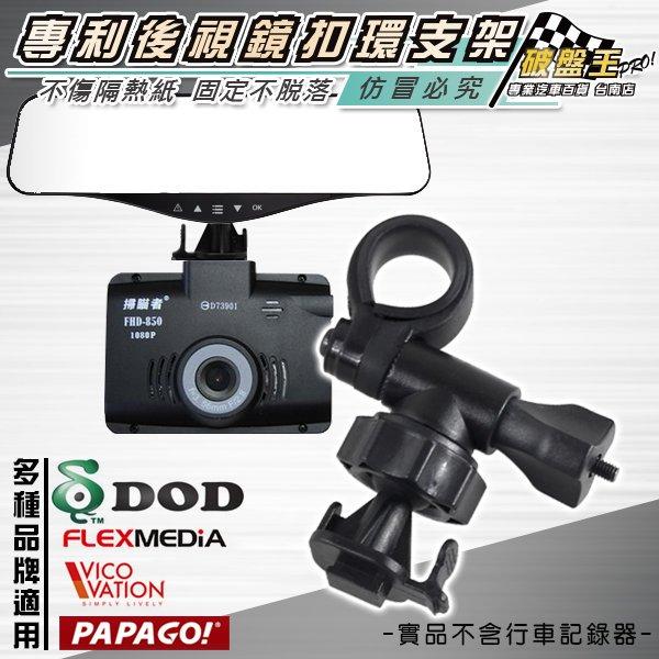 【aife life】DOD VRH3.LS300W.LS330W.LS430行車記錄器【專利型 後視鏡扣環式支架】↘199元╭不傷隔熱紙不脫落(A06)