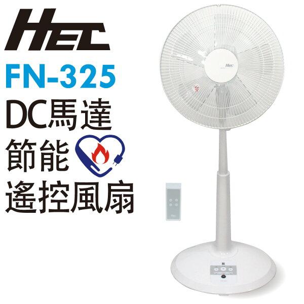 HEC 14吋DC馬達變頻遙控立扇 (FN-325)