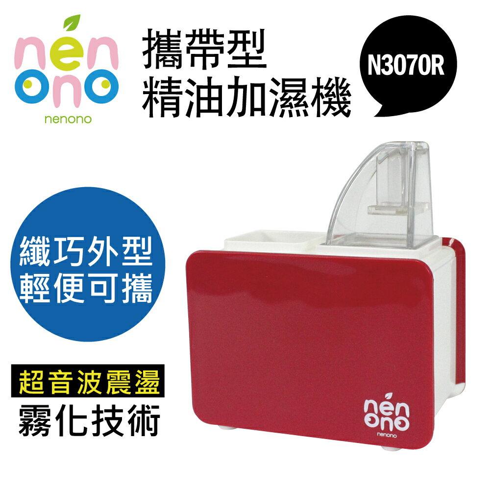 醫知新活 nenono 攜帶型精油加濕機 (N3070R) (復古紅)