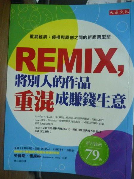 ~書寶 書T5/財經企管_QNS~REMIX,將別人的作品重混成賺錢生意_勞倫斯.雷席格