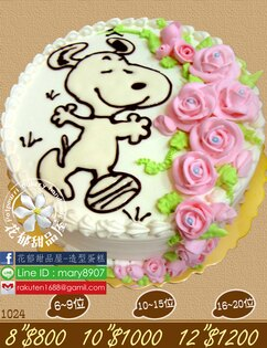 史奴比平面造型蛋糕-10吋-花郁甜品屋1024
