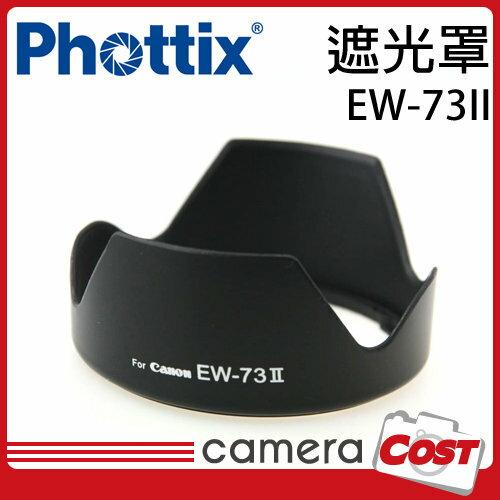 ★出清大降價★Phottix EW-73II 鏡頭遮光罩 適用 Canon EF 24-85mm
