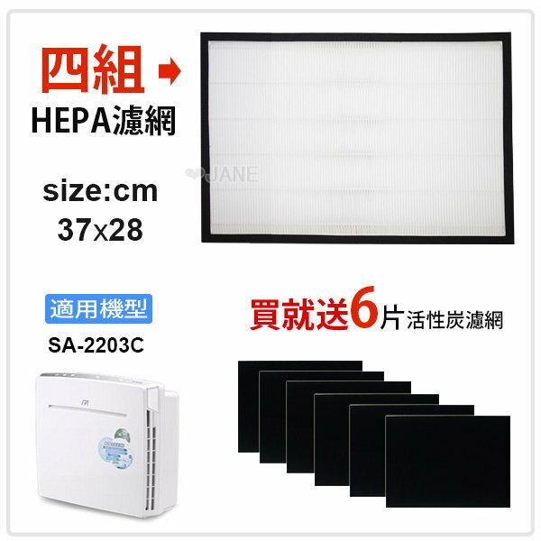 適用SA-2203c/SA-2203c-H2空氣清淨機 HEPA濾網 (四片) 買就送6片活性碳濾網