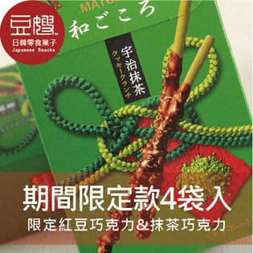 【豆嫂】日本零食Glico Pocky期間限定(紅豆巧克力/抹茶巧克力)