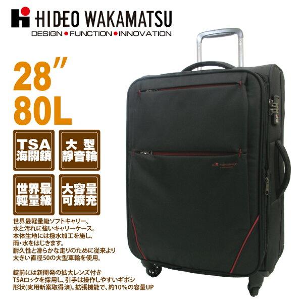行李箱 日本HIDEO 28吋 飛翔FLYII系列拉桿箱 旅行箱-黑色 H-760028-BK