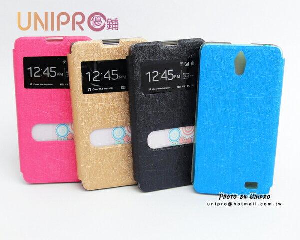UNIPRO 鴻海 Infocus M210 超薄 髮絲紋 開窗手機保護套 手機殼