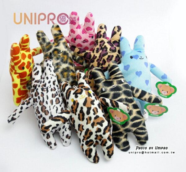 UNIPRO 日系 彩虹兔 小兔 9吋 小吊飾 鑰匙圈 掛飾 22cm x 23 cm (手張開)