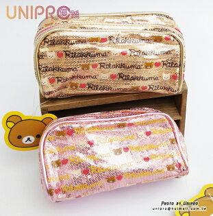 UNIPRO 拉拉熊 Rilakkuma 懶熊 亮片雙層 化妝包 收納包 筆袋 萬用包 零錢包