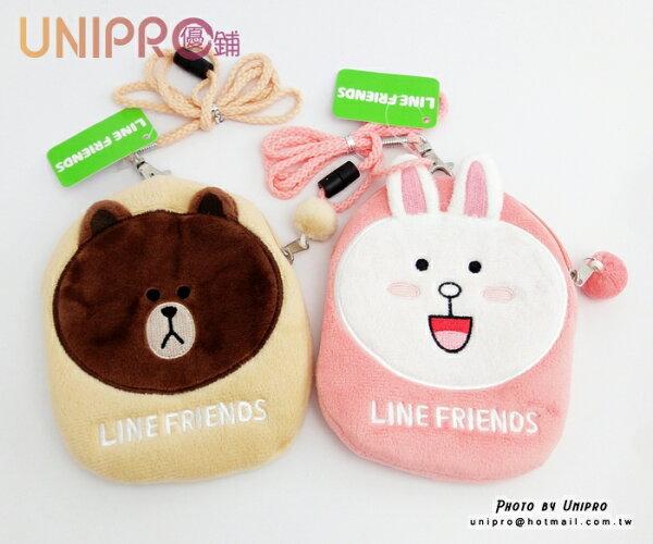 【UNIPRO】正版 Line 兔兔 熊大 絨毛 吊繩式 悠遊卡套 票卡夾 正版授權 零錢包 票夾 絨毛 吊飾