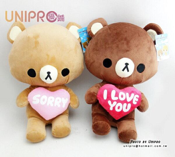 【UNIPRO】天空熊 傳情娃娃 I LOVE YOU SORRY 抱愛心 12吋 玩偶 表白禮物 頭大身體小