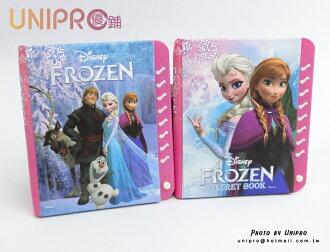 【UNIPRO】冰雪奇緣 FROZEN 密碼日記本 Secret Book 迪士尼正版授權 ELSA ANNA 雪寶