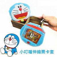 小叮噹週邊商品推薦【UNIPRO】多啦A夢 頭型 身形 造型 零錢包 證件夾 2Way 伸縮票卡夾 卡套 小叮噹 Doraemon