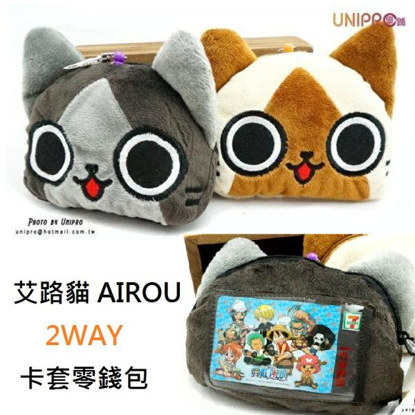 【UNIPRO】AIROU 艾路貓 梅拉路 2Way 零錢包 伸縮卡套 可愛貓咪 卡路貓 絨毛 萬用包 吊飾 正版授權