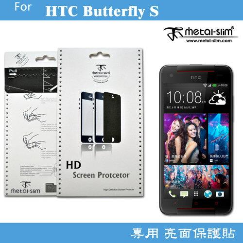 【UNIPRO】Metal-Slim HTC Butterfly S / x920d / 901e 專用亮面保護貼