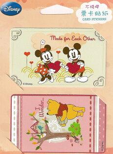【UNIPRO】迪士尼 悠遊卡貼紙 米奇 米尼 米老鼠 維尼 會員卡 悠遊卡 票卡貼紙 (兩張一組)