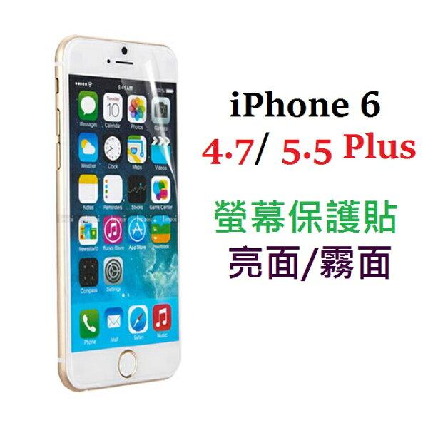 UNIPRO【i601】iPhone6 4.7吋 5.5吋 PLUS 螢幕保護貼 + 背貼 亮面 高清 霧面 磨砂 貼膜