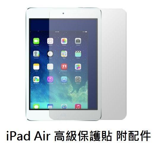UNIRPO【i55】iPad Air 5 高級螢幕保護貼 高清 亮面 磨砂 霧面 靜電膜 附貼膜配件 不殘膠 iPad5