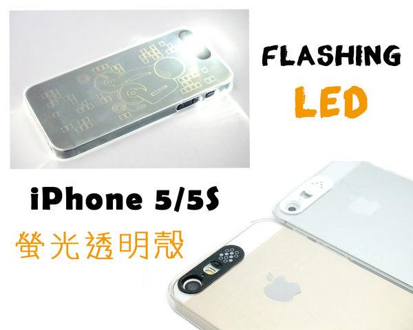 UNIPRO iPhone 5 5S LED來電閃爍 bling 螢光 透明 手機殼 保護套 酷炫閃光 Flash