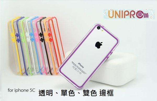 UNIPRO【iC004】iPhone5C 糖果色 雙料 PC+矽膠 雙色 單色 TPU 手機邊框 手機套 bumper iPhone 5C