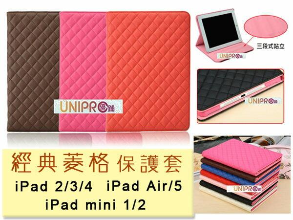 UNIPRO【I45】New iPad 2 3 4 菱格紋 書本 站立 皮套 優質PU 保護套 iPad4