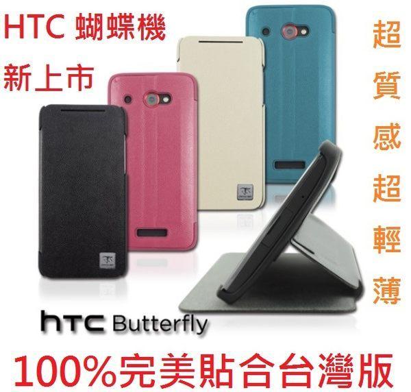 UNIPRO【B001】HTC Butterfly 蝴蝶機 超薄 0.88mm X920D荔枝紋 支架 側掀 皮套 手機殼 保護套 保護殼