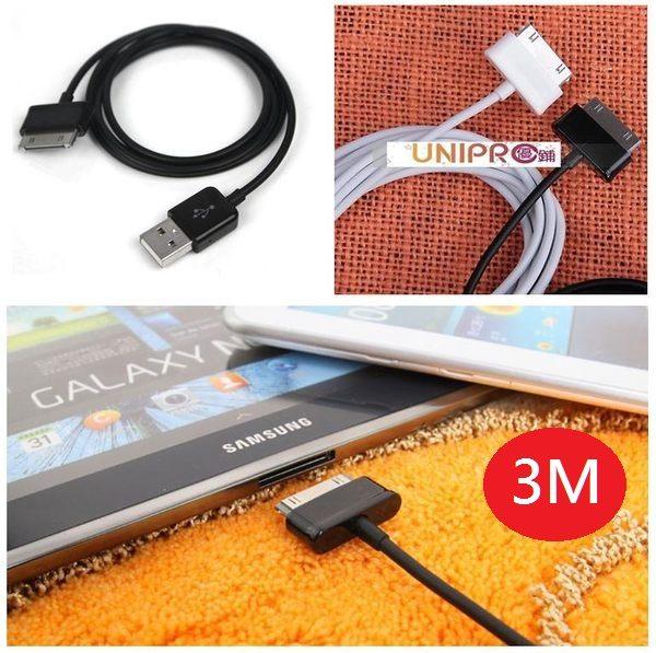 UNIPRO【A031】tab2 P5100 P7510 N8000 P6200 P6800 P3100 note10.1 P7100 傳輸線 USB充電線 3M