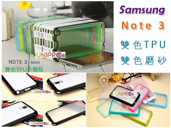 UNIPRO【N313】NOTE3 N900 TPU+PC 雙色 白邊 黑邊 透邊 透背 磨砂 手機殼 保護套 果凍色