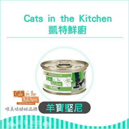 +貓狗樂園+ Cats in the Kitchen凱特鮮廚【羊寶堅尼。90g】60元*單罐賣場