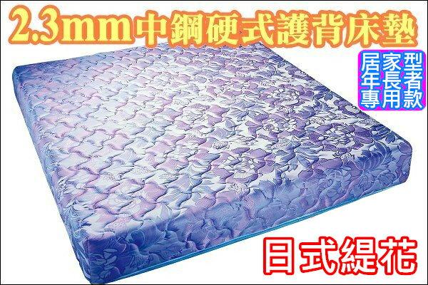 【床工坊】「日式緹花護背床墊」2.3mm中鋼連結式床墊【居家型、年長者首選】 0