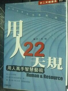 【書寶二手書T5/財經企管_LNX】用人22天規_作明