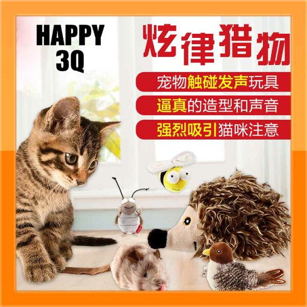 貓咪狗狗捕獵耐抓寵物觸動感應叫聲玩具-小鳥/刺蝟/蜜蜂/蟋蟀/老鼠【AAA0576】