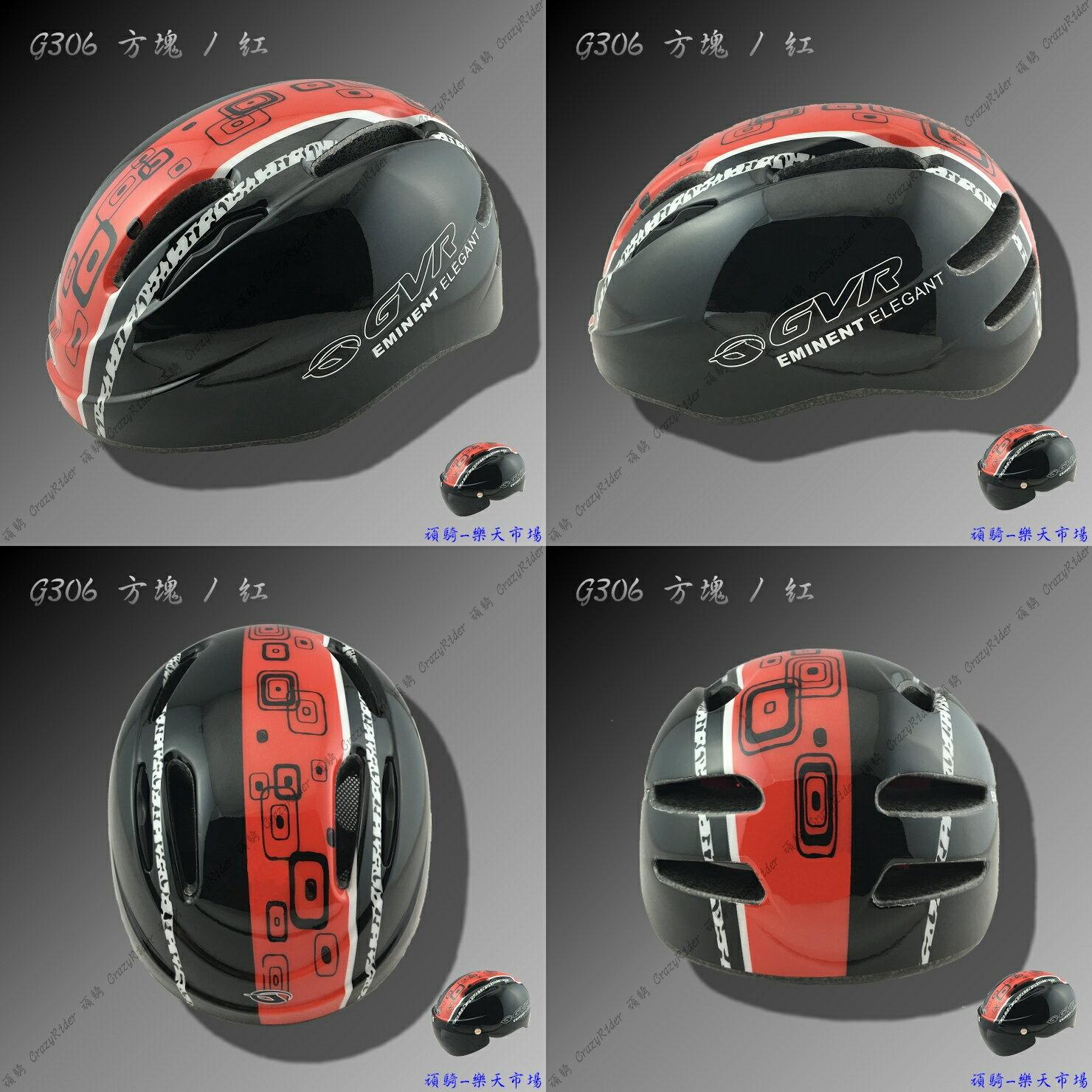 【頑騎】免運費【GVR】獨家專利 磁吸式自行車空力帽 G306 焦點系列-方塊-紅色 2