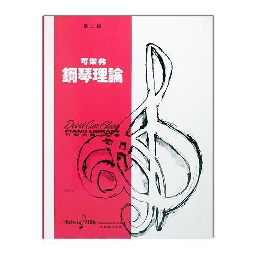 【非凡樂器】G23 可樂弗【第二級】鋼琴理論
