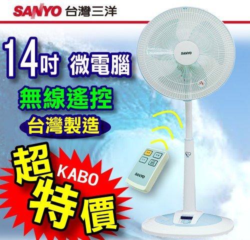 【佳麗寶】-(SANYO) 14吋微電腦