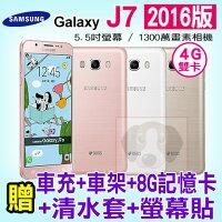 Samsung 三星到SAMSUNG Galaxy J7 (2016 年新版) 贈車充+車架+8G記憶卡+清水套+螢幕貼 4G 雙卡雙待 智慧型手機