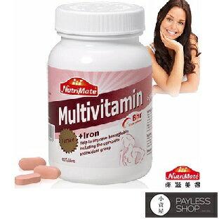 【小資屋】Nutrimate你滋美得女性專用維他命+鐵(60錠)效期:201810.31